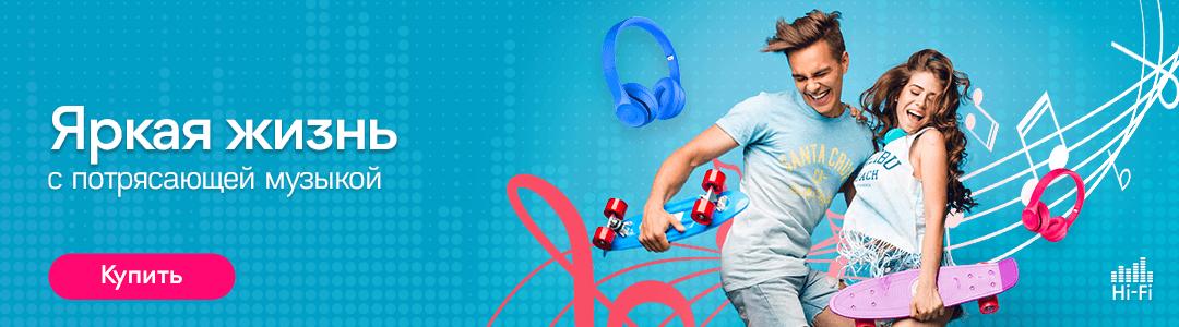 Яркая жизнь с потрясающей музыкой - наушники и Bluetooth-гарнитуры