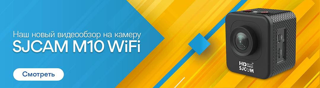 Наш новый видеообзор на экшн-камеру SJCAM M10 WiFi