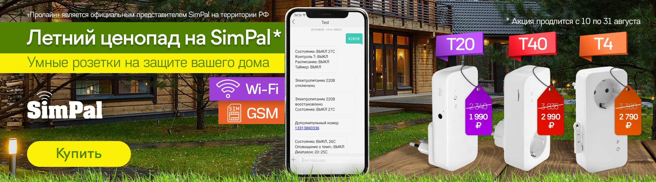 Летний ценопал SimPal