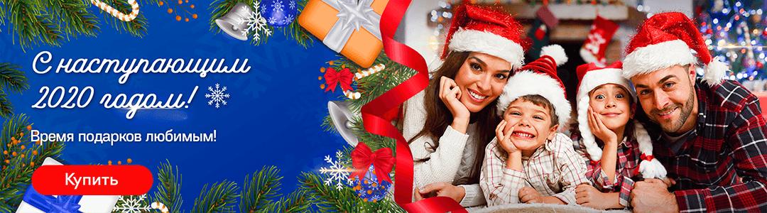 С наступающим новым годом - время подарков любимым (2019)