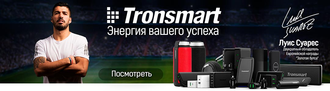 Новый амбассадров компании Tronsmart