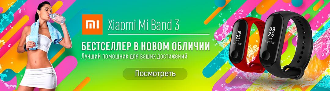 Xiaomi Mi Band 3 - фитнес-браслет нового поколения