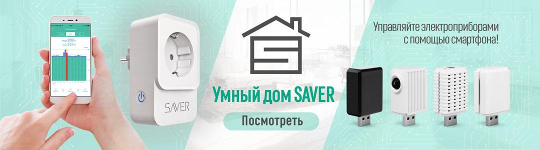 Набор умного дома SAVER