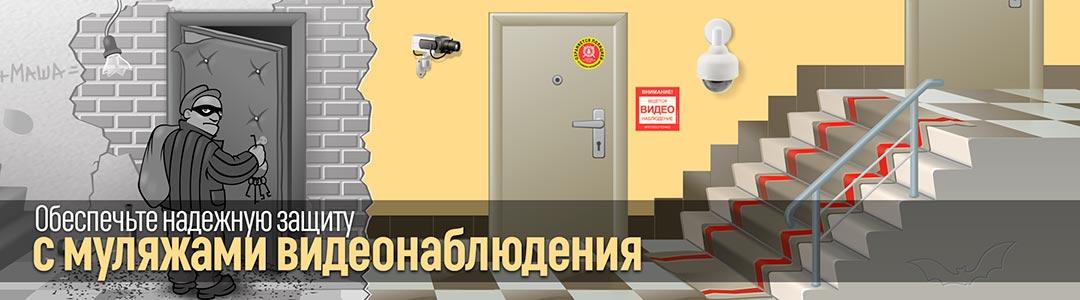 Обеспечьте защиту с муляжами видеонаблюдения