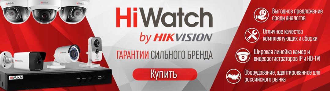 HiWatch - гарантия сильного бренда