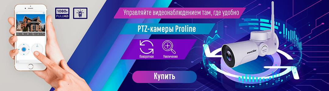PTZ-камеры Proline