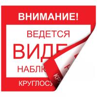 Наклейка 100x100 мм (двухсторонняя)