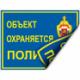 Наклейка 100x75 мм (Полиция двухсторонняя)
