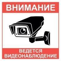 Наклейка 100x100 мм (Камера-уличная)