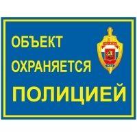 Наклейка 100х75 мм (Полиция уличная)