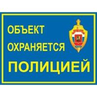 Наклейка уличная 200х150 мм полиция