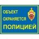 Наклейка уличная 290х218 мм полиция