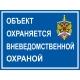 Наклейка уличная 200х150 мм вневедомственная охрана
