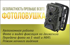 фотоловушка
