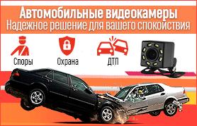 Автомобильные камеры - надежное решение для вашего спокойствия (2019)