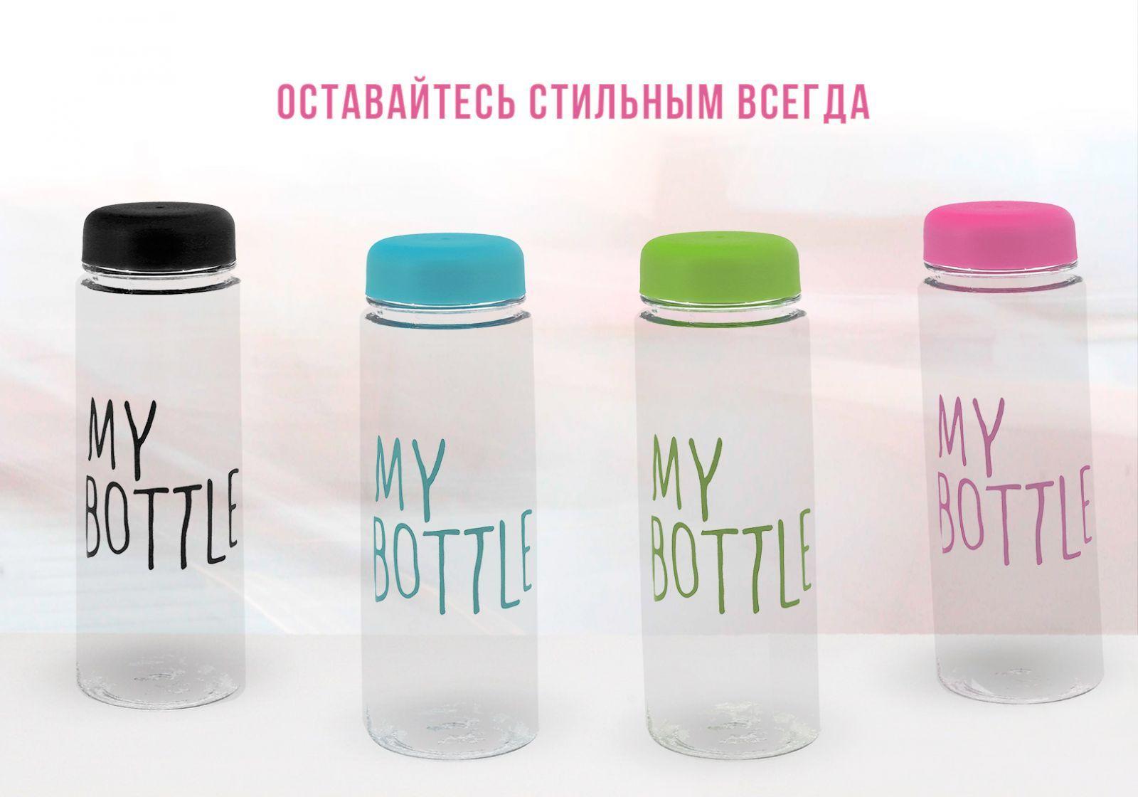 Новинка - Бутылочки для напитков