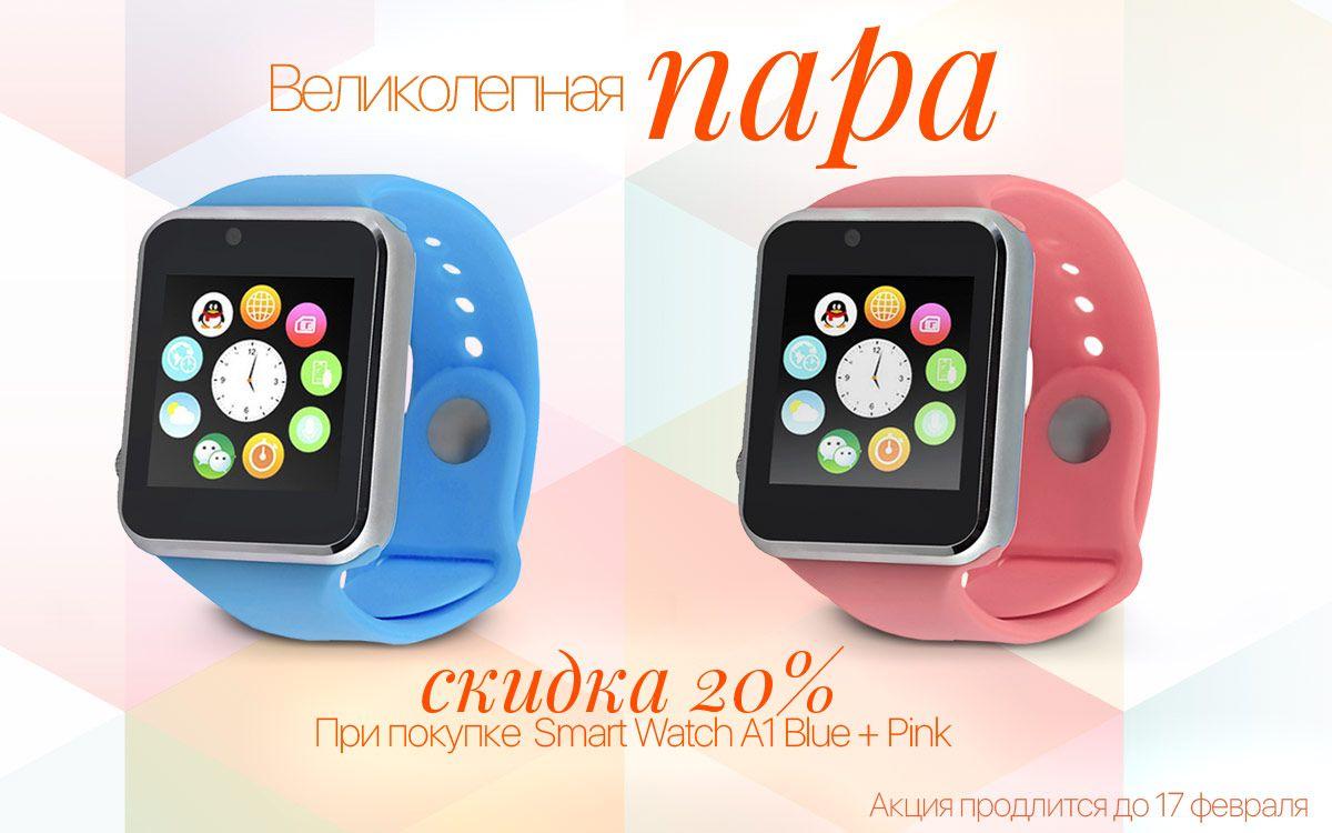 Smart Watch A1 пара к 14 февраля