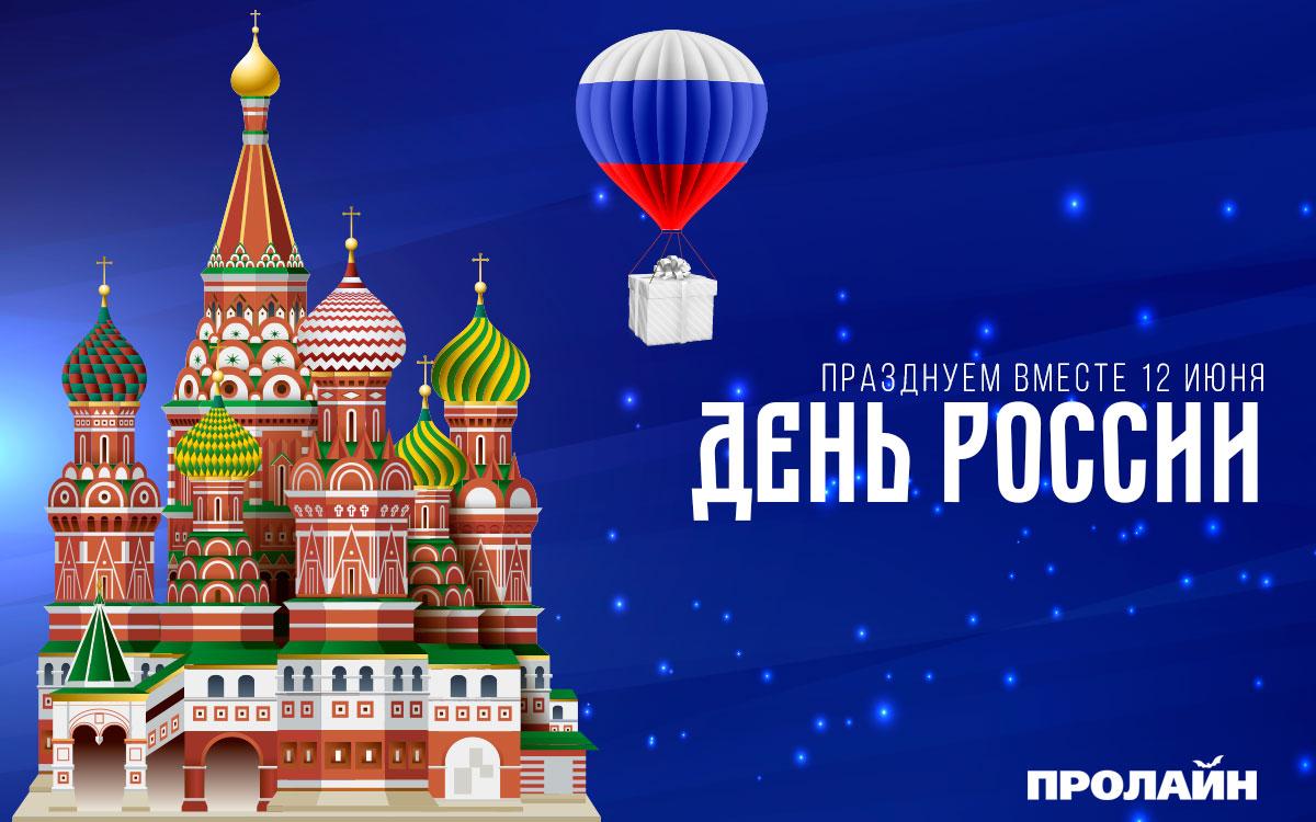 Поздравляем с Днем России - 12 июня