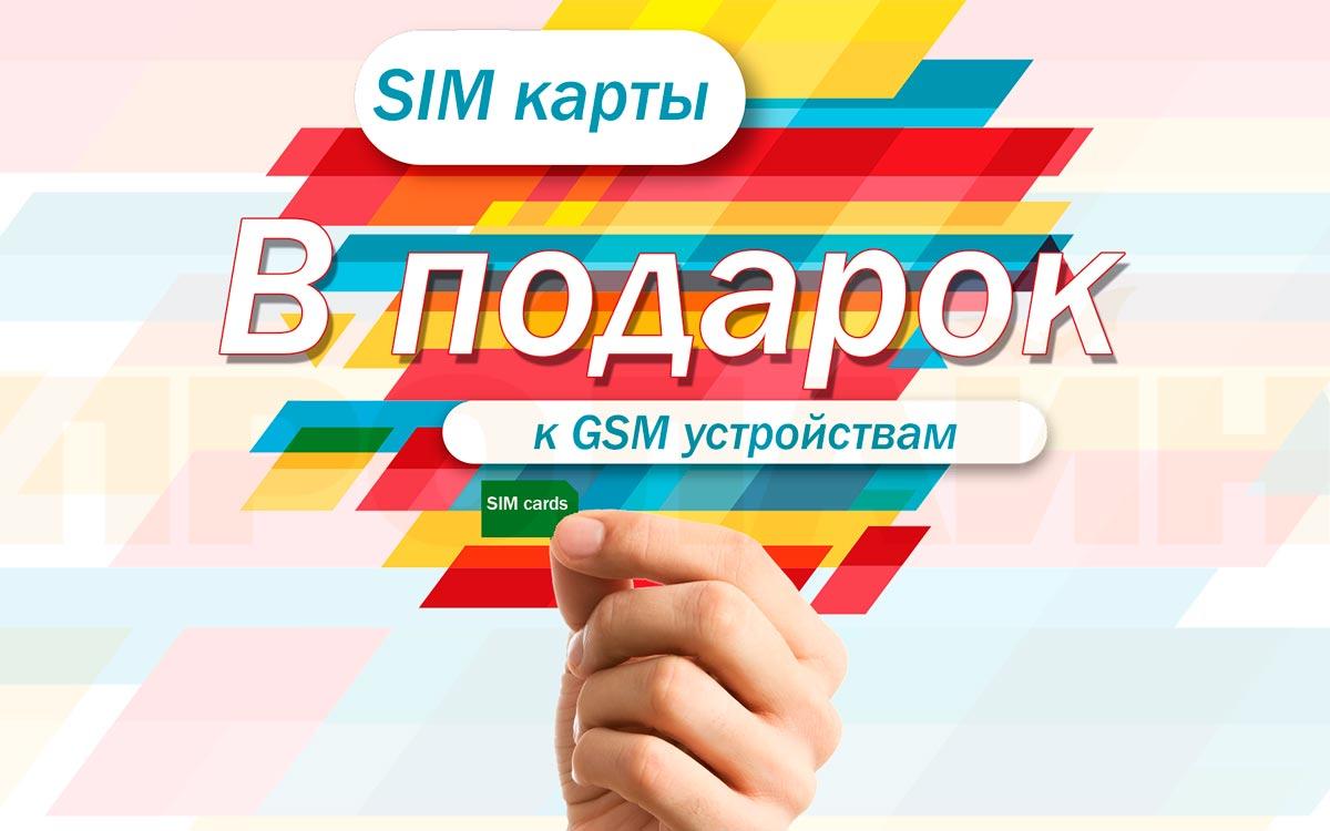 SIM карты в подарок к GSM устройствам