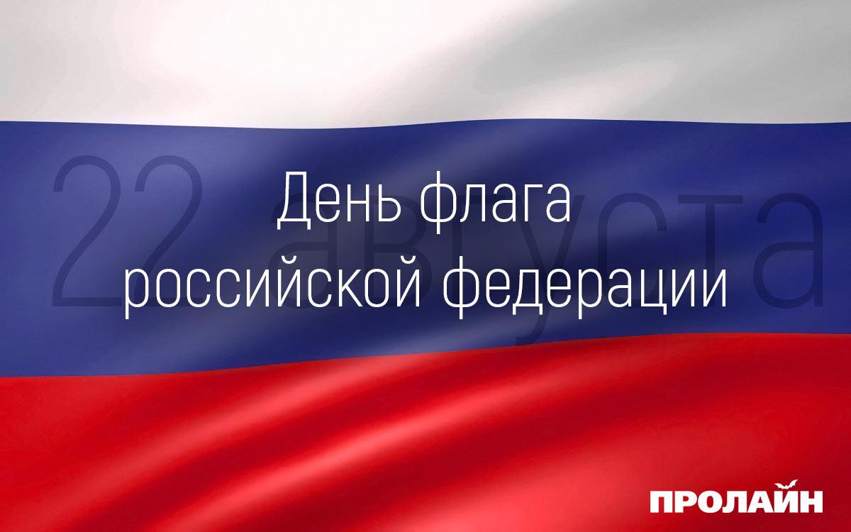 День флага российской федерации (22 августа)