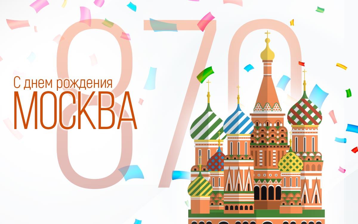Открытки с днем рождения москва 2019
