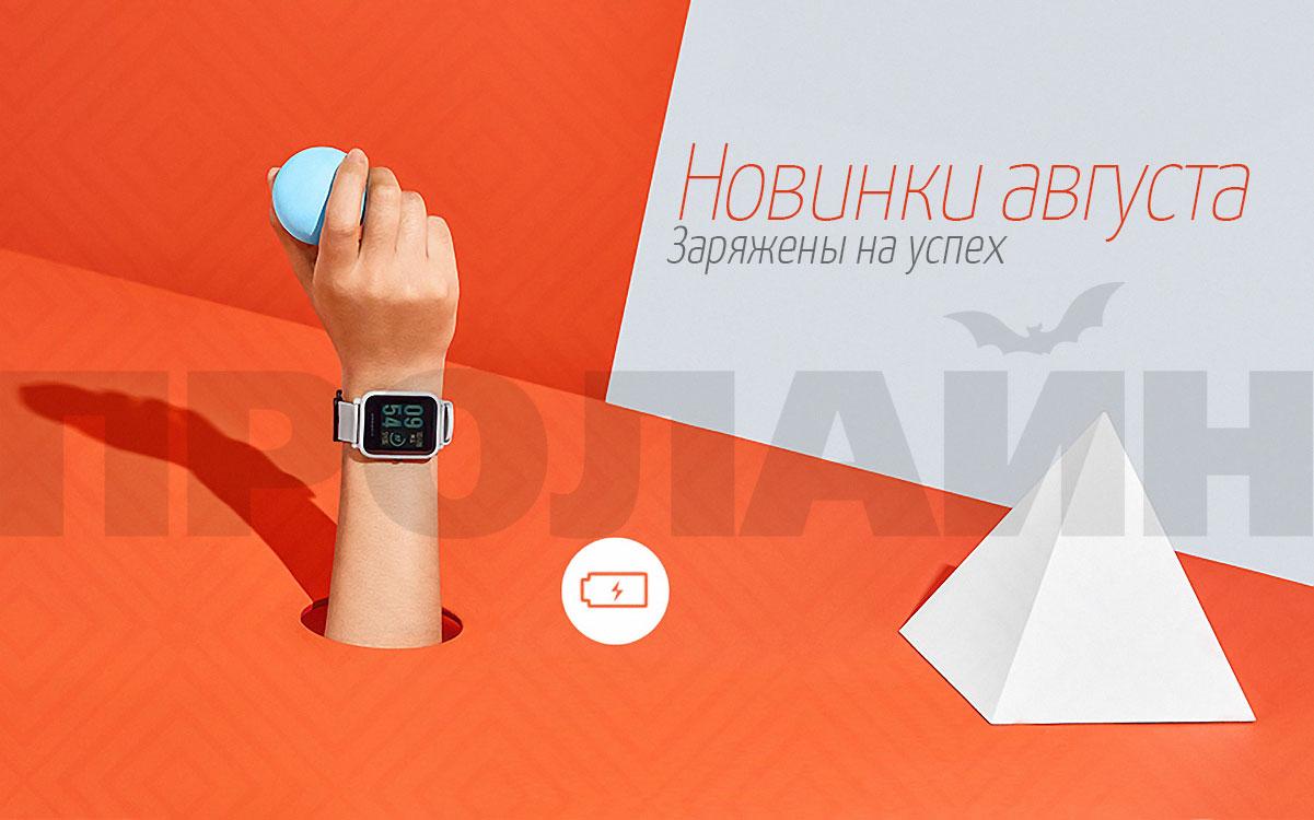 Свежие новинки августа - Proline-Rus.ru
