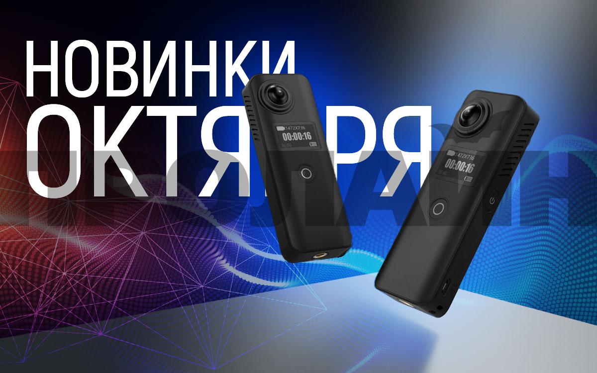 Новинки октября интернет-магазина «Пролайн-Рус»