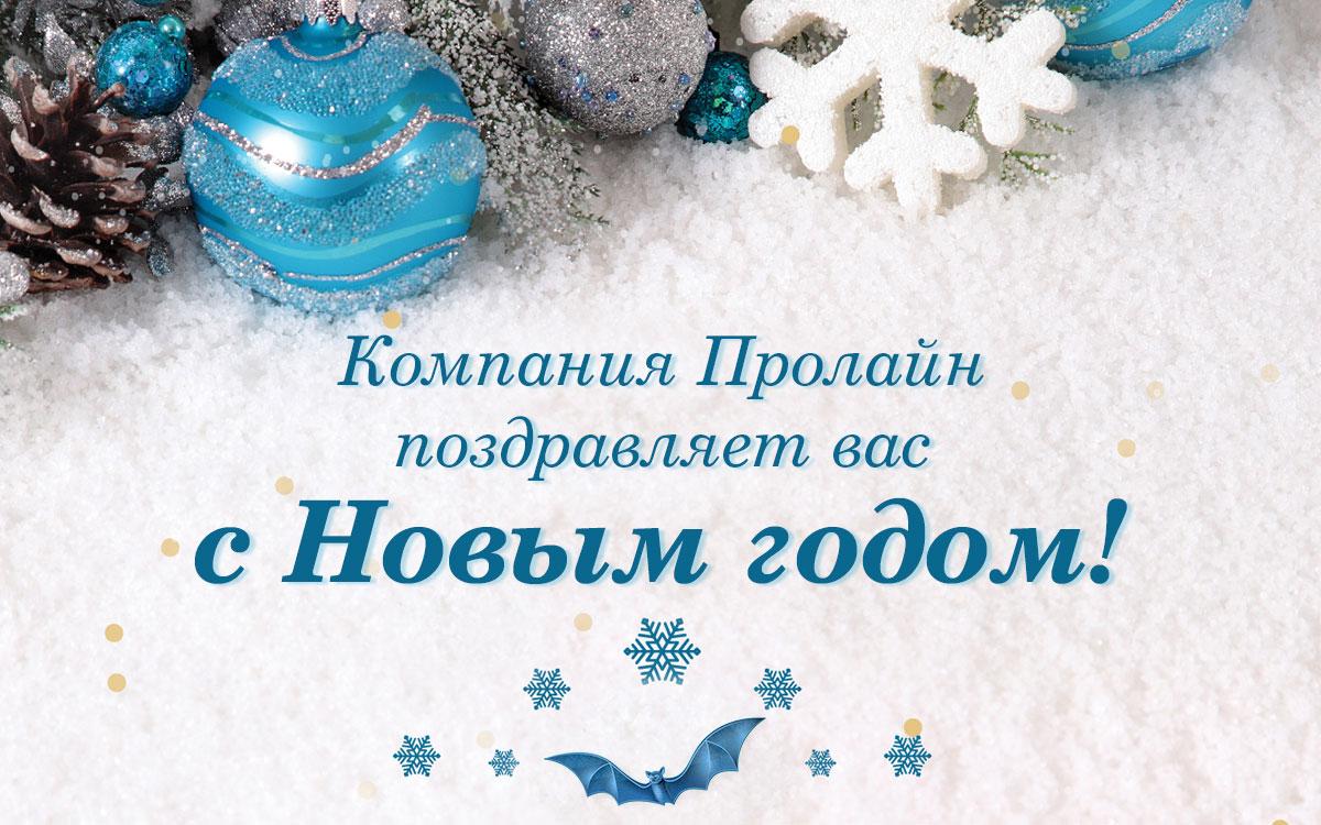 Дорогие клиенты! Компания «Пролайн» поздравляет Вас с Новым годом!
