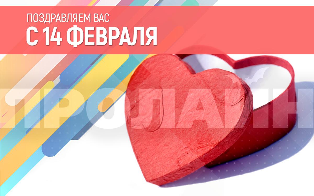 Поздравляем всех с 14 февраля - днем влюбленных!