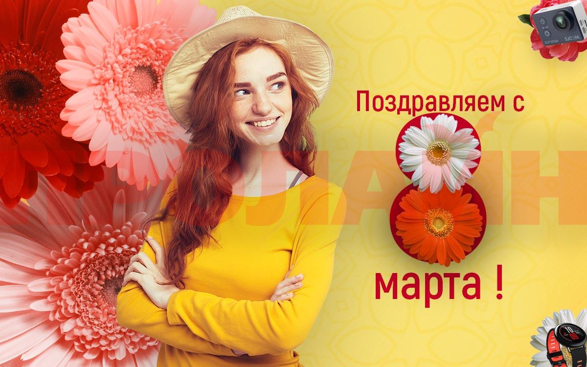 С 8 марта - Международным женским днем !