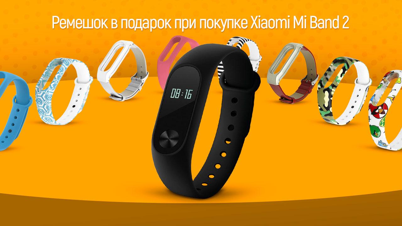 Ремешок в подарок при покупке Xiaomi Mi Band 2