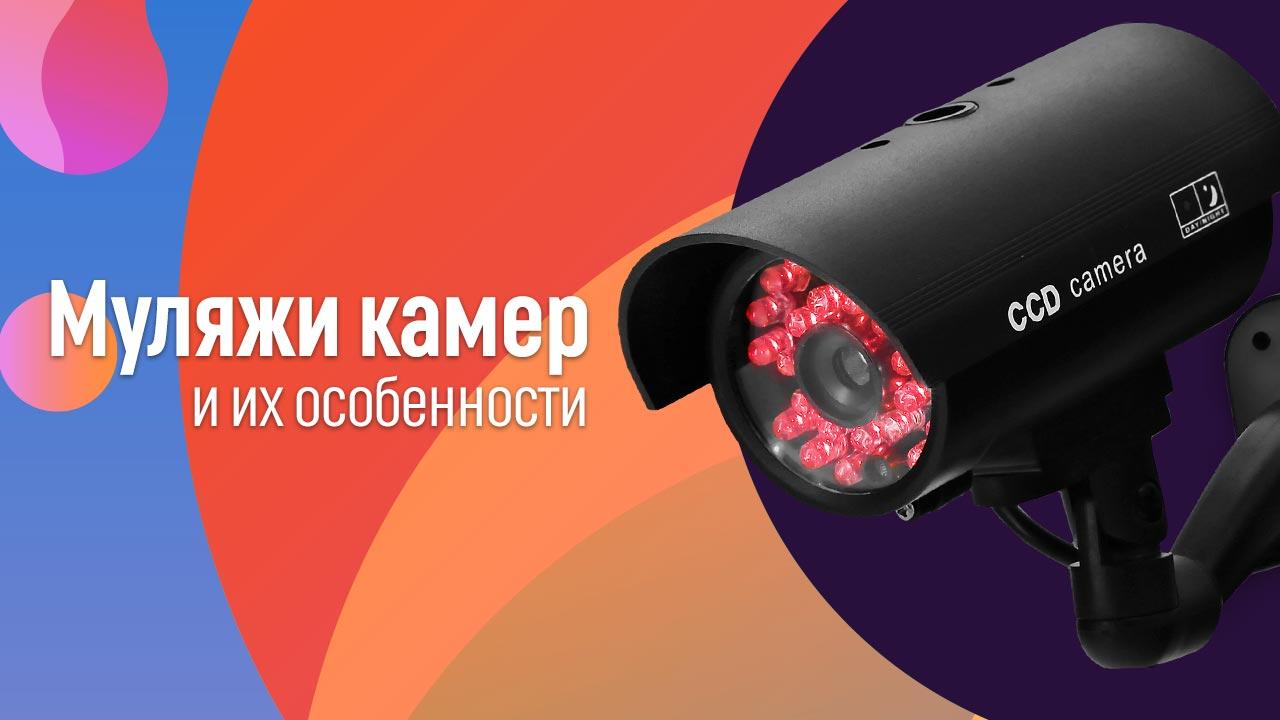 Муляжи камер видеонаблюдения и их особенности