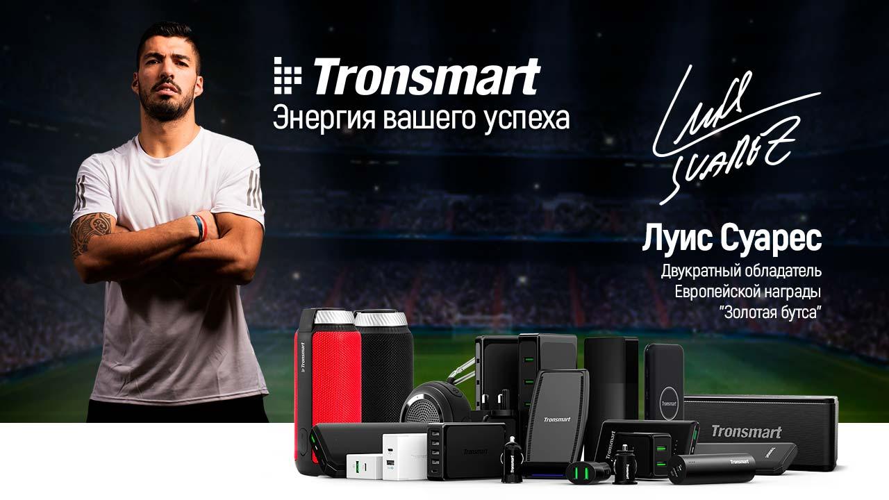 Новый амбассадор компании Tronsmart