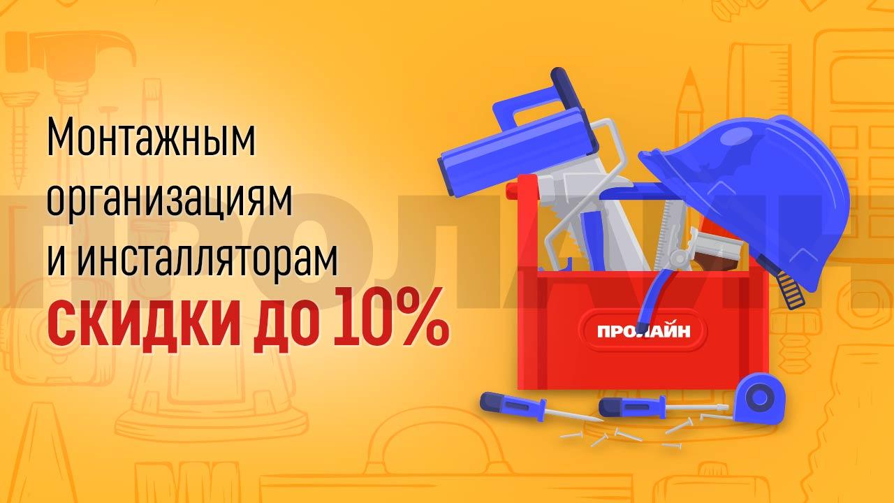 """Скидки до 10% для монтажников и монтажных организаций в """"Пролайн"""""""
