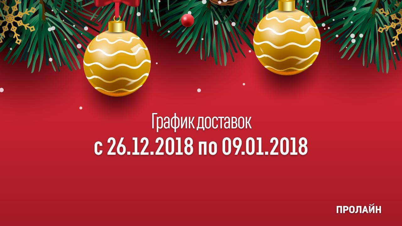 График доставок с 26.12.2018 по 09.01.2019