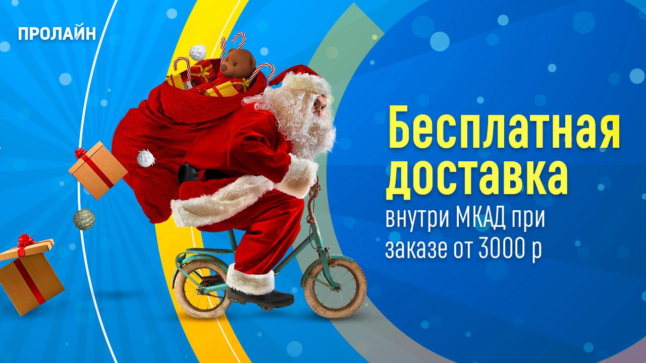 Бесплатная доставка в пределах МКАД от 3000 рублей в Пролайн