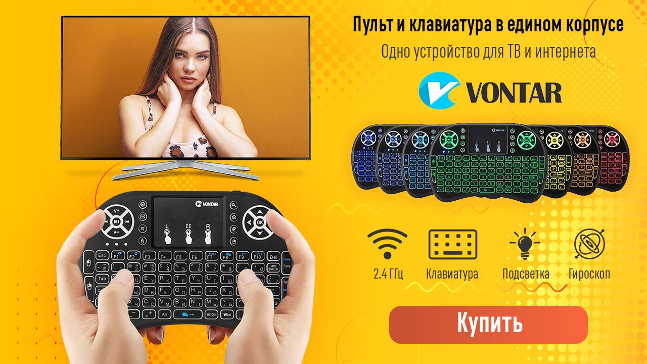 """Новая линейка пультов Vontar в интернет-магазине """"Пролайн"""""""