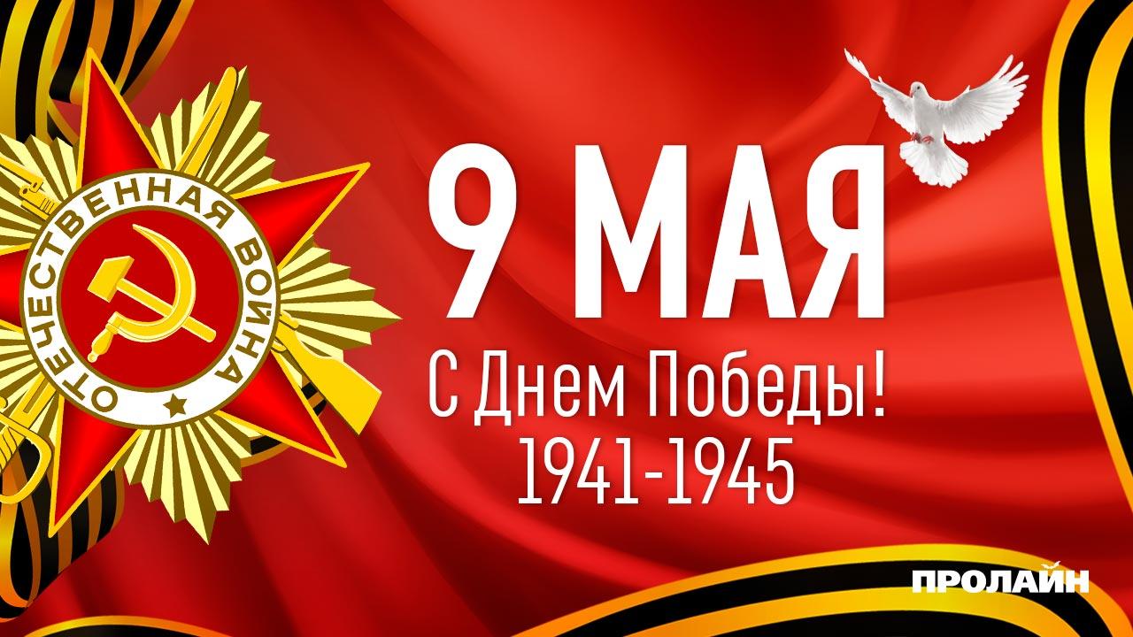 С Днём Победы - 9 мая !