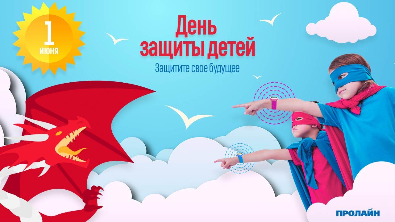 День защиты детей - 1 июня