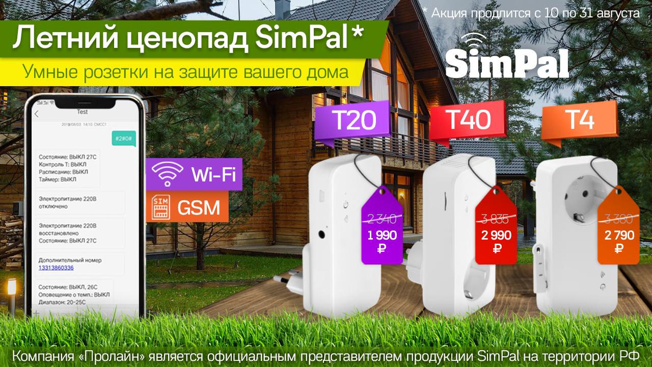 летний ценопад SimPal