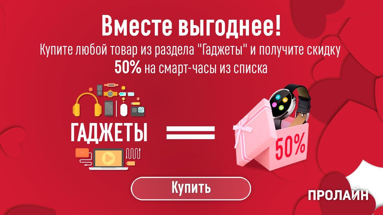 Вместе выгоднее - приобретайте часы со скидкой 50%