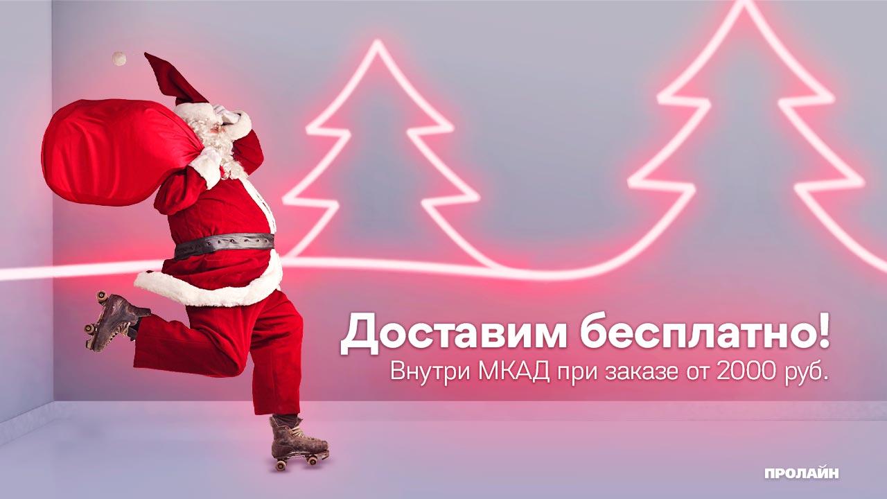 Акция - бесплатная доставка при заказе от 2000 рублей (внутри МКАД).