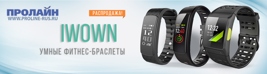 Фитнес-браслеты IWOWN