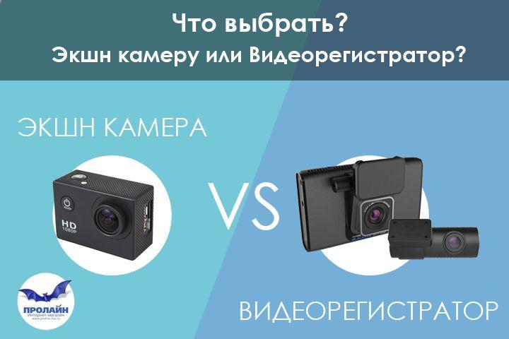 что купить экшн камеру или видеорегистратор