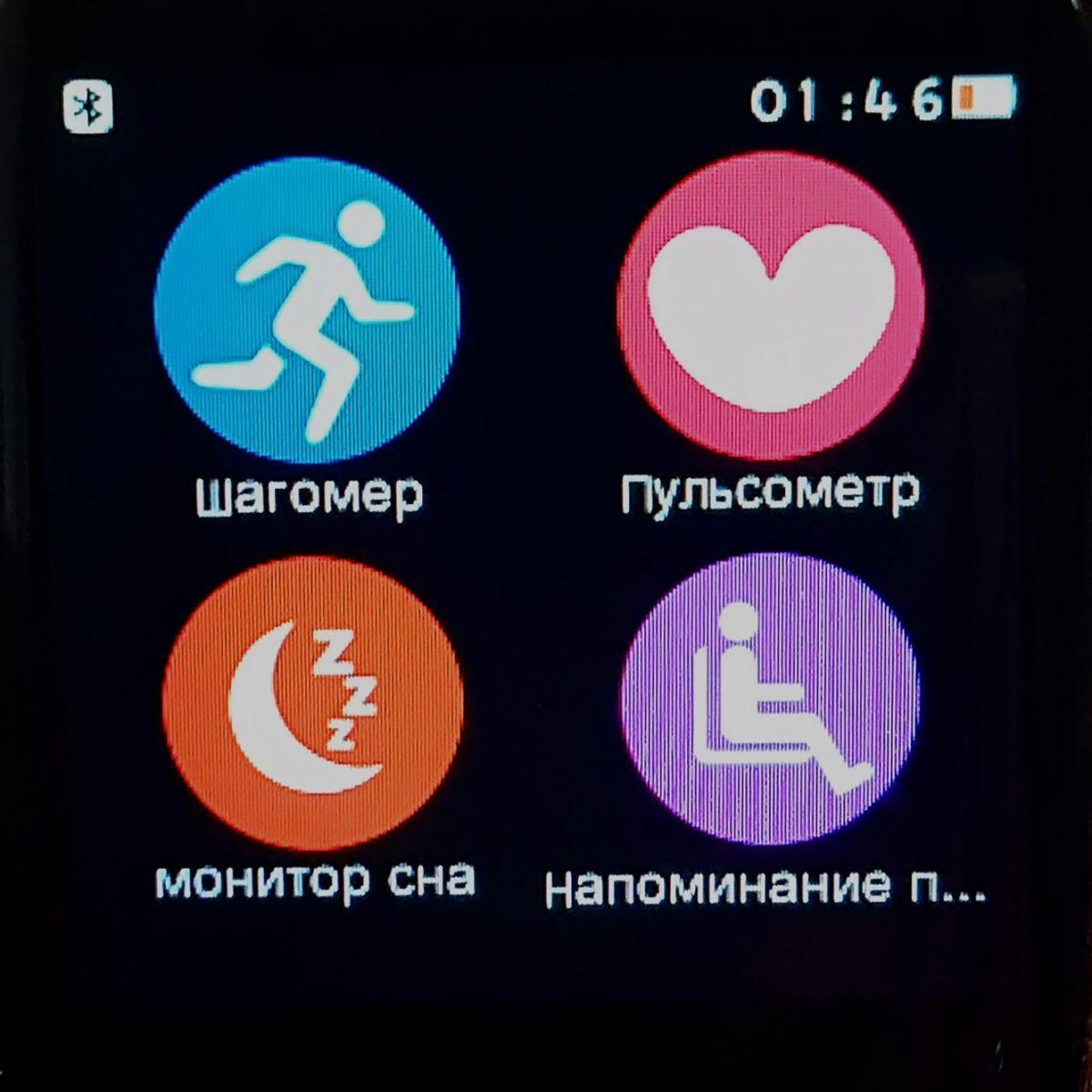 iwo 2 экран меню
