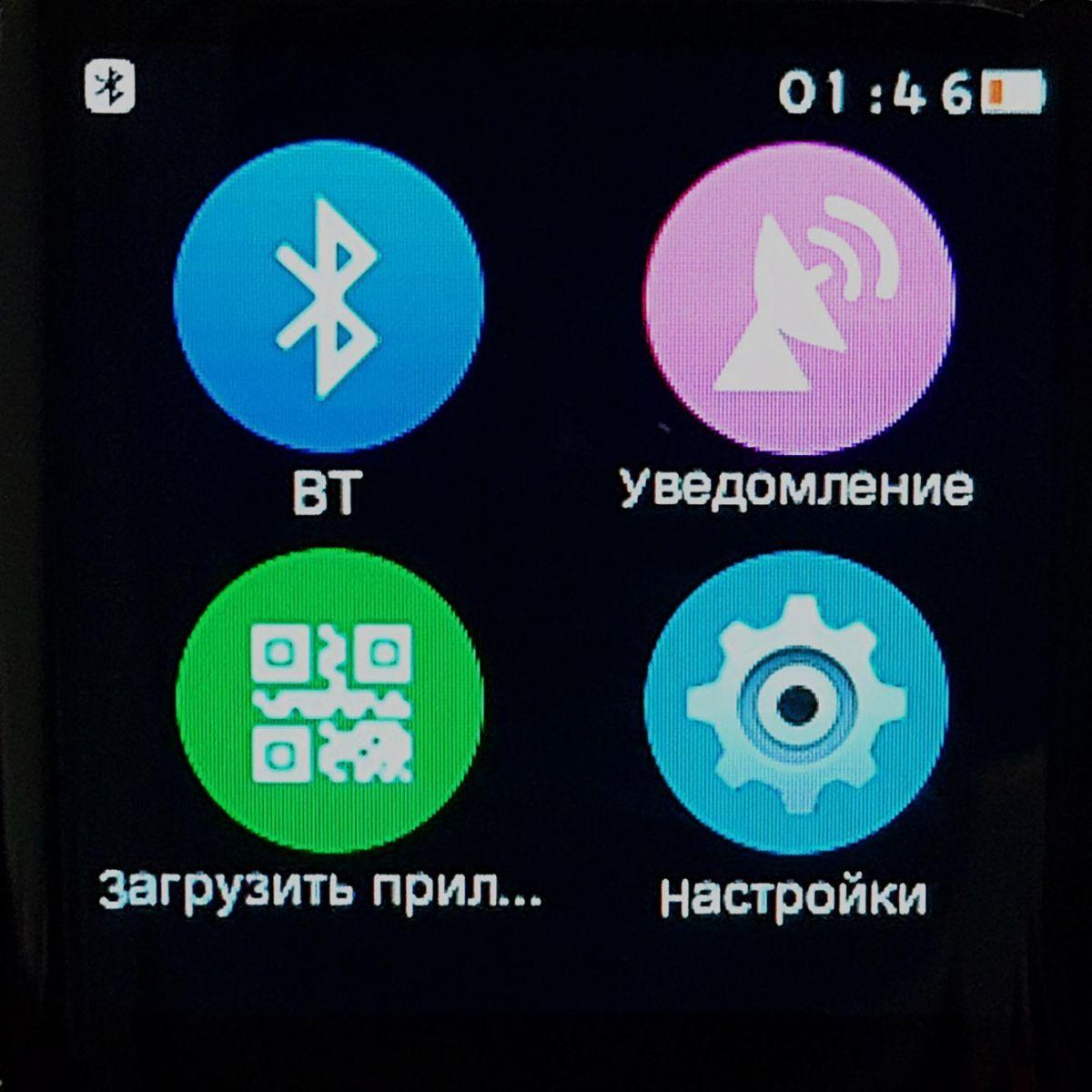 iwo2 меню