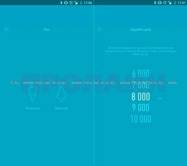 Настройка параметров Xiaomi Band 2 с помощью приложения Mi Fit