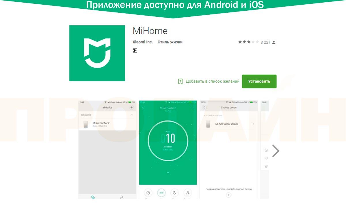 Инструкция по добавлению устройств в приложении Mi Home
