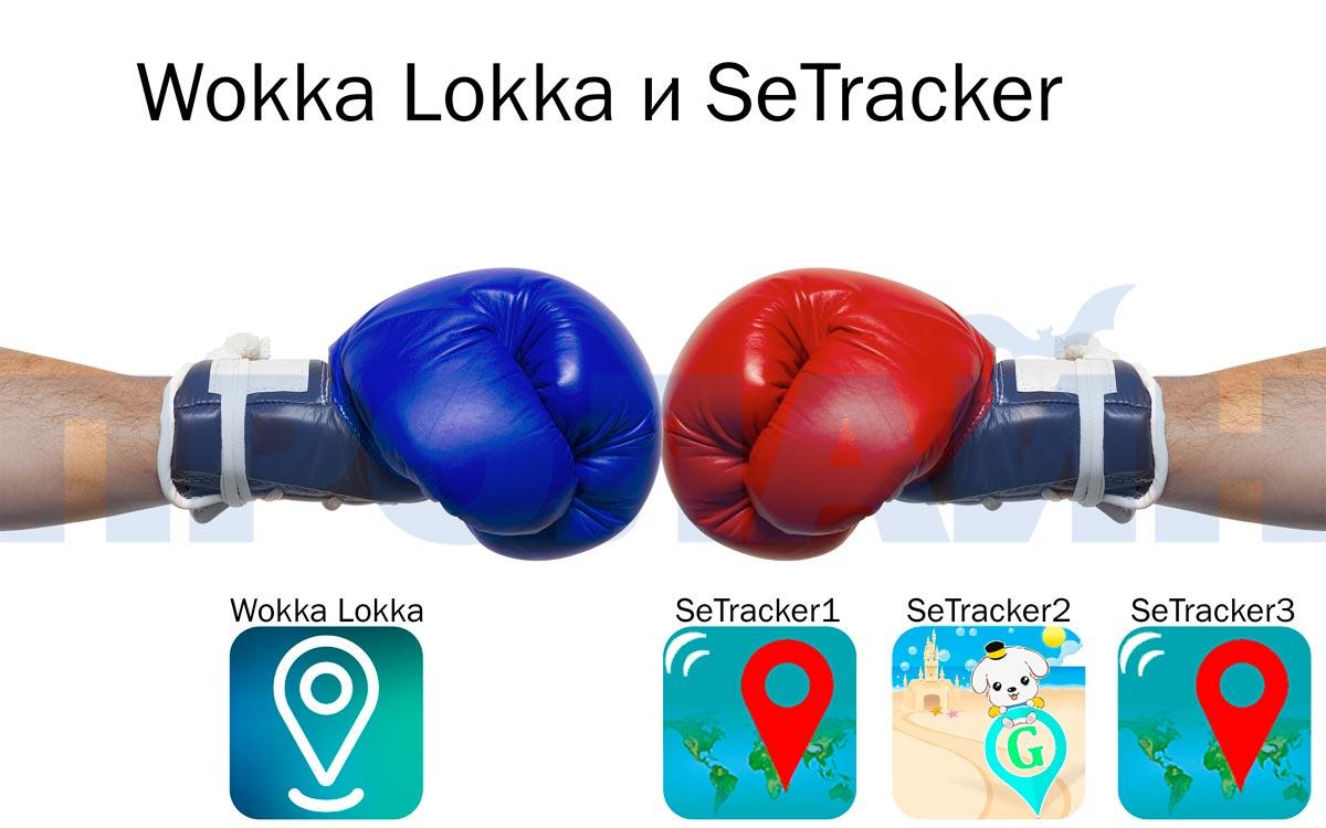 Сравнение Российского приложения для умных часов Wokkalokka и SeTracker