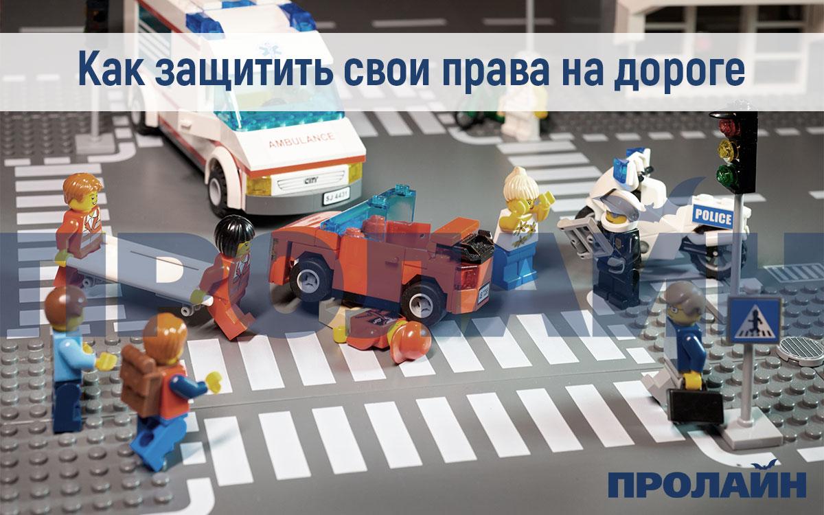 Как защитить свои права на дороге